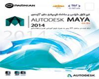 Autodesk Maya 2014-64-Bit