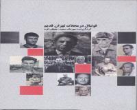 کتاب فوتبال در محلات تهران قدیم