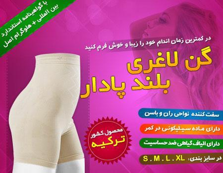 فروش ويژه گن لاغری زنانه فورمیسی پادار(ترکیه) فورمیسی