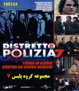 سریال گروه پلیس (فصل 7) (دوبله فارسی)
