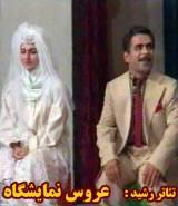 تئاتر آقا رشید : عروس نمایشگاه