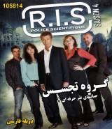 سریال گروه تجسس (جنایتهای غیر حرفه ای 4 - دوبله فارسی)