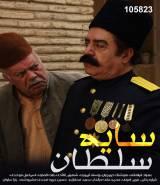 سریال سایه سلطان