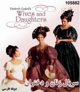 سریال زنان و دختران (دوبله -شبکه چهار سیما)