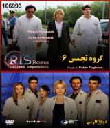سریال گروه تجسس 6 (دوبله)