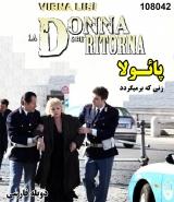 سریال پلیسی پائولا (دوبله فارسی)