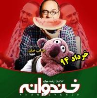 مجموعه طنز خندوانه (خرداد 94)