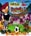 مجموعه کارتون داستان فوتبال (دوبله فارسی)