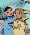 مجموعه کارتون زهره و زهرا