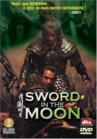 فیلم شمشیری در ماه (دوبله) - Sword in the moon