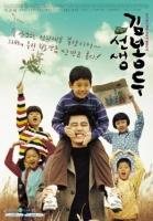 فیلم یک روز با پسرم (دوبله) - A Day with My Son