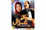 فیلم غزال