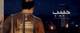 فیلم حبیب