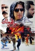 فیلم حماسه قهرمانان