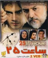 فیلم ساعت 25