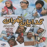 فیلم گدایان تهران