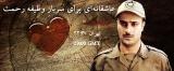 فیلم عاشقانه ای برای سربازوظیفه رحمت