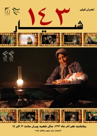 فیلم شیار 143