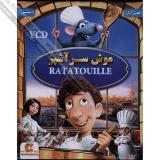 انیمیشن موش سرآشپز (دوبله) - Ratatouille