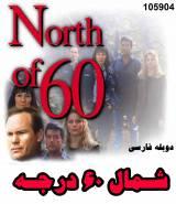 سریال شمال 60 درجه (دوبله فارسی)