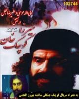سریال میرزا کوچک خان جنگلی + فیلم