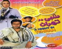 فیلم شبی در تهران