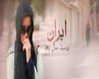 فیلم ایران بیست سال بعد
