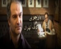 فیلم بازجویی درکافه تهران
